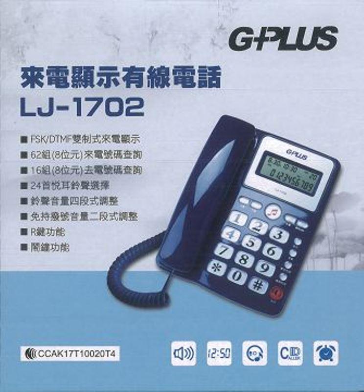 G-PLUS來電顯示有線電話LJ-1702 藍色