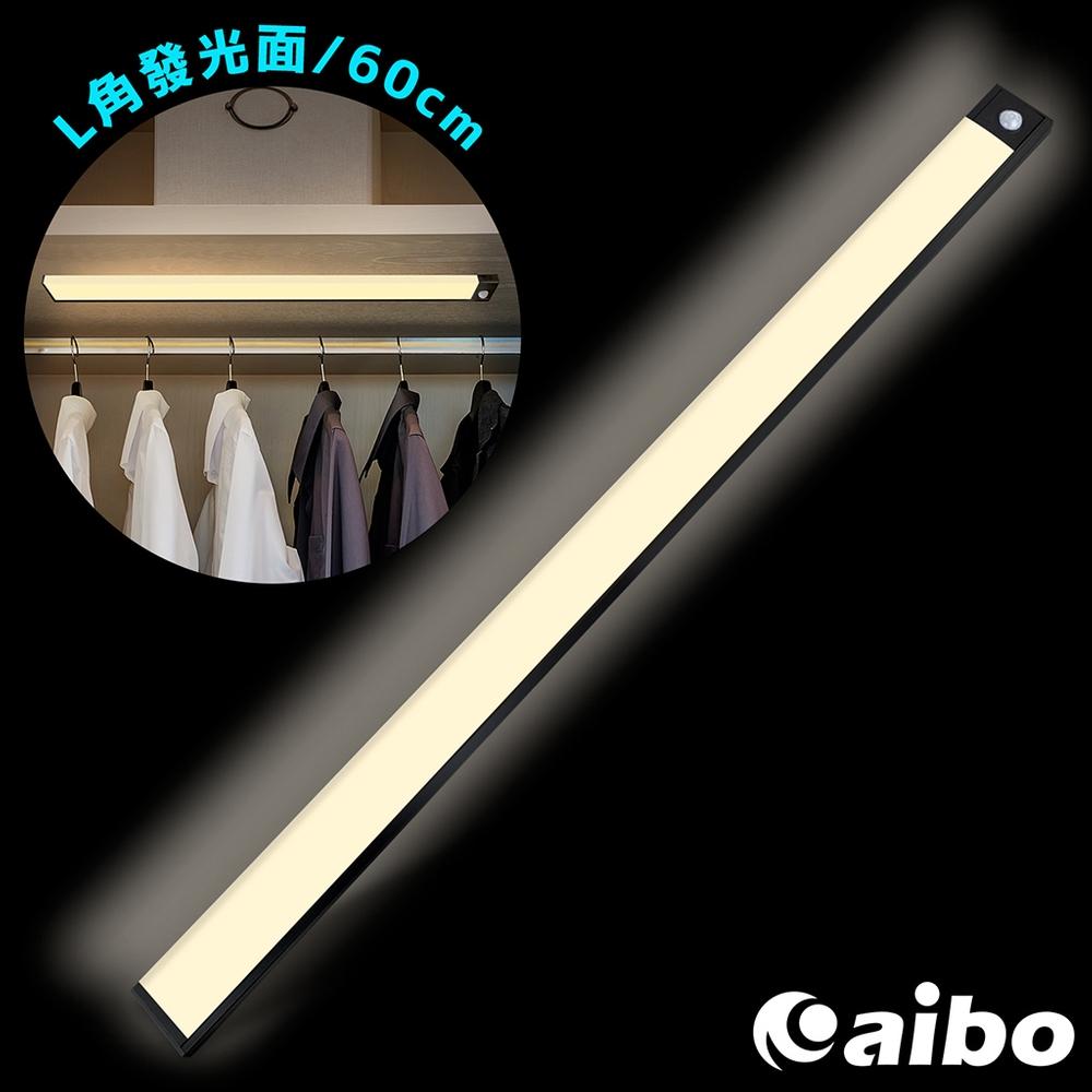aibo 超薄大光源 USB充電磁吸式 加長LED感應燈(60cm)黑色-自然光