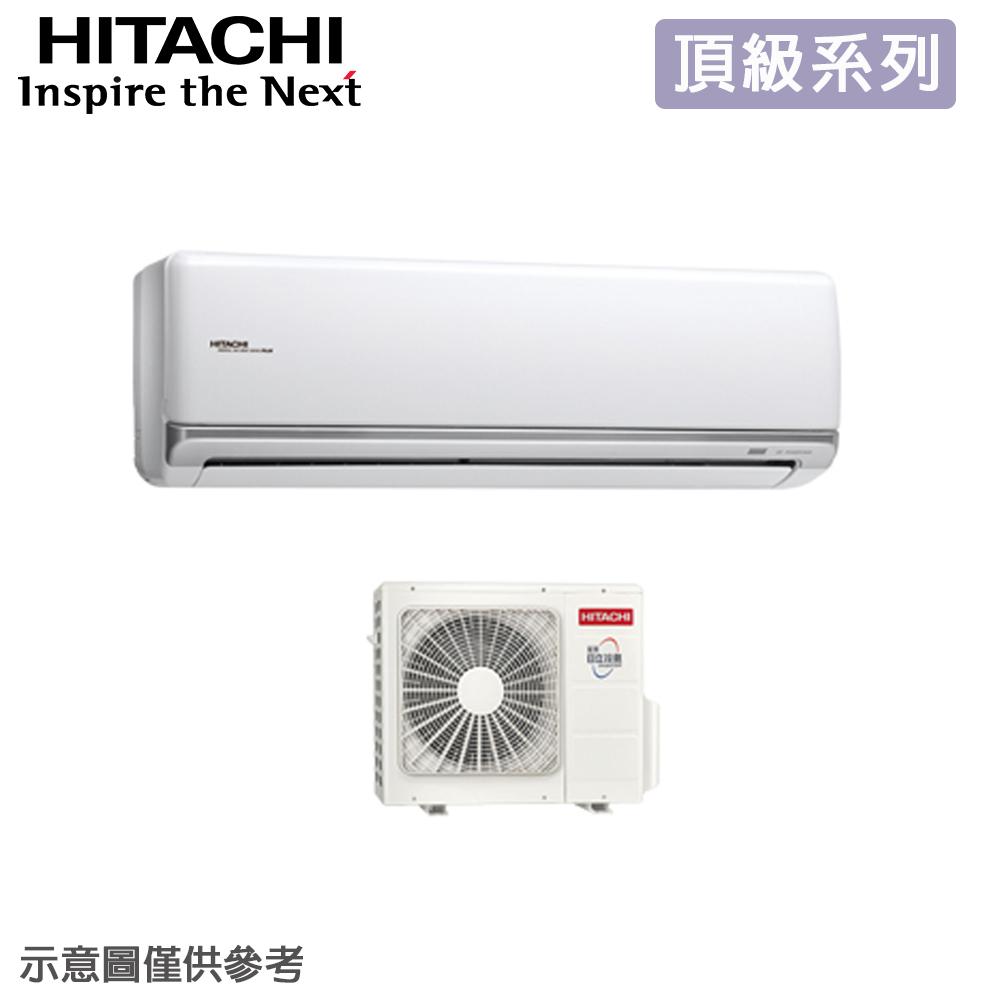 【HITACHI 日立】4-5坪頂級系列變頻分離式冷氣 RAC-32JK1/RAS-32NJK
