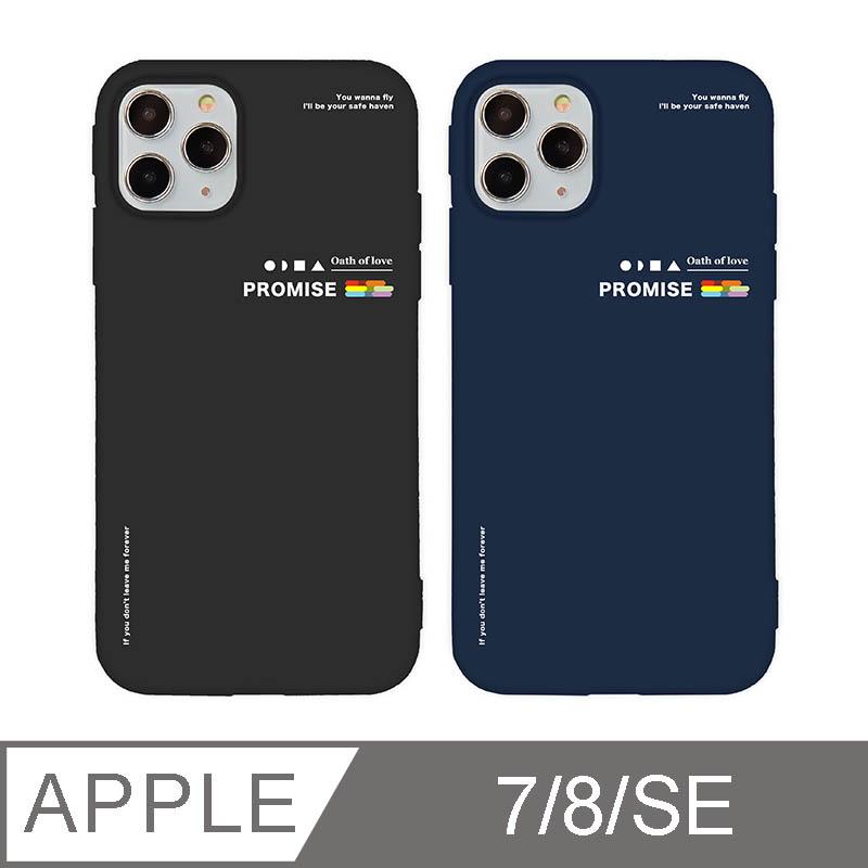 iPhone 7/8/SE 2 4.7吋 Pride平權彩虹紀念版iPhone手機殼 溫莎藍