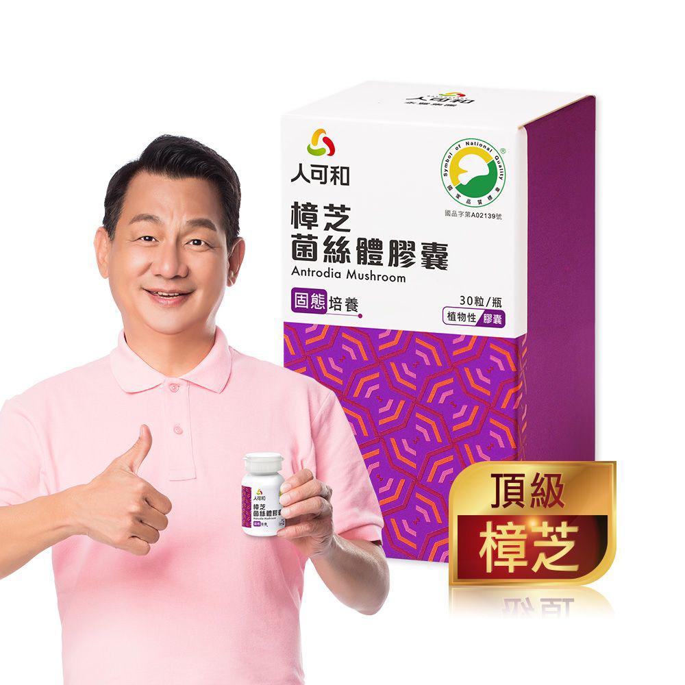 【人可和】 樟芝菌絲體膠囊(30粒瓶)-滋養啟新生國民老爸沈孟生推薦