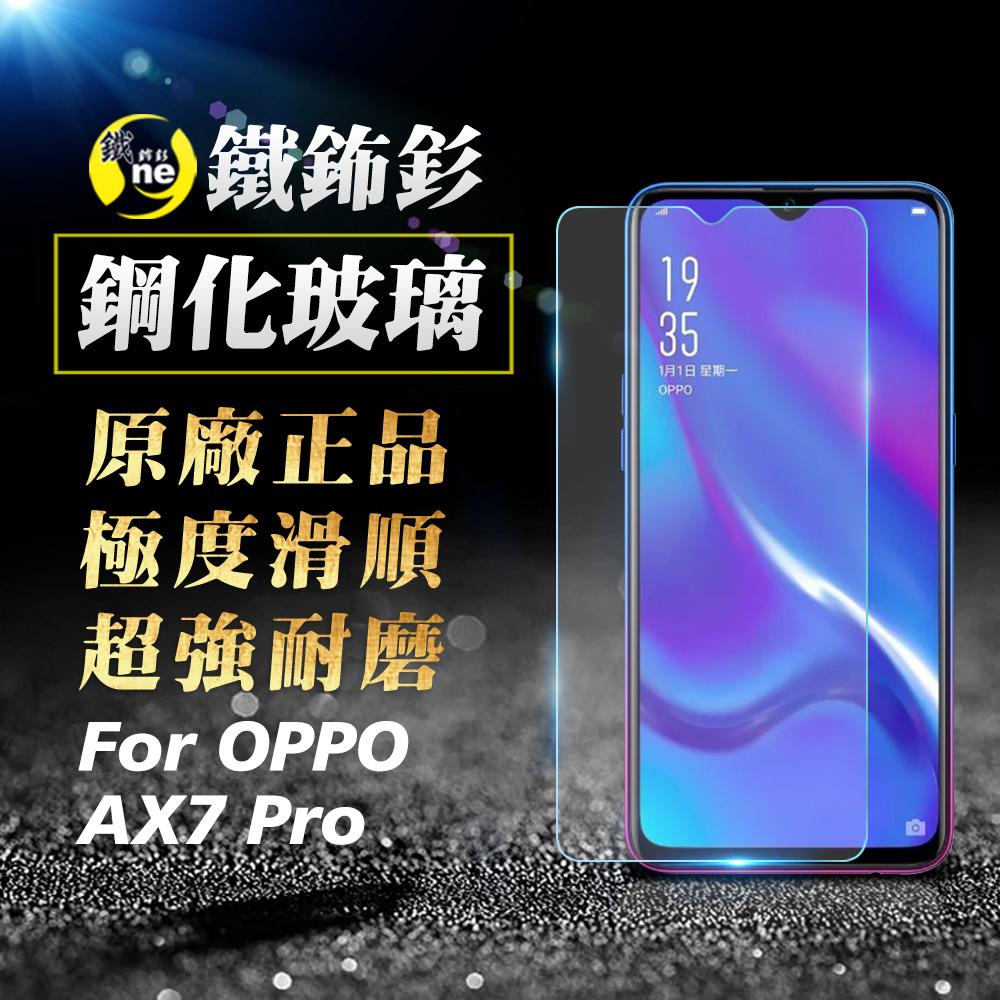 O-ONE旗艦店 鐵鈽釤鋼化膜 OPPO AX7 Pro 日本旭硝子超高清手機玻璃保護貼