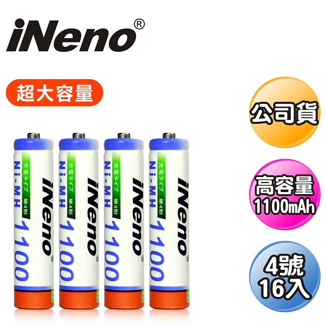 【iNeno】高容量4號鎳氫充電電池(16入)