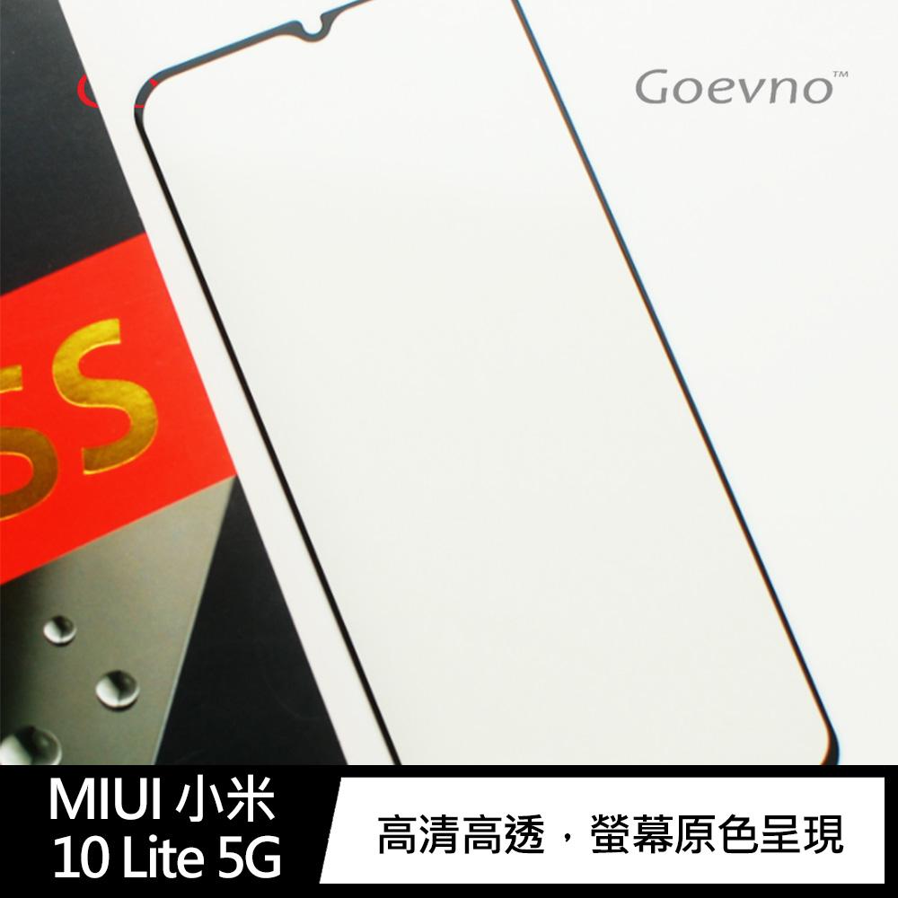 Goevno MIUI 小米 10 Lite 5G 滿版玻璃貼