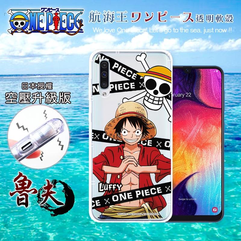 東映授權正版 航海王 三星Samsung Galaxy A30s/A50s共用款 透明軟式空壓殼(封鎖魯夫)