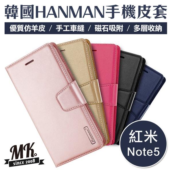 紅米NOTE5 韓國HANMAN仿羊皮插卡摺疊手機皮套-桃紅色