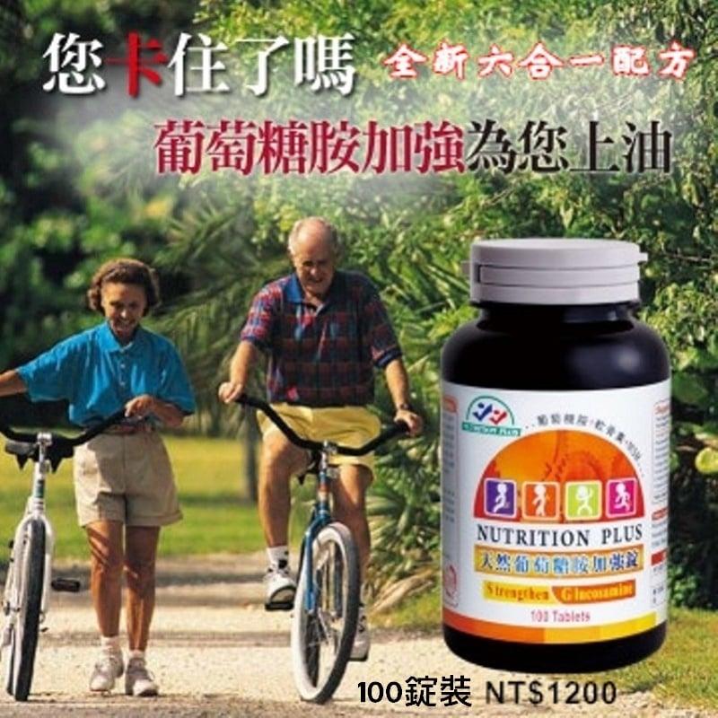 【營養補力】天然葡萄糖胺加強錠 100錠裝 Glucosamine MSM 美國進口