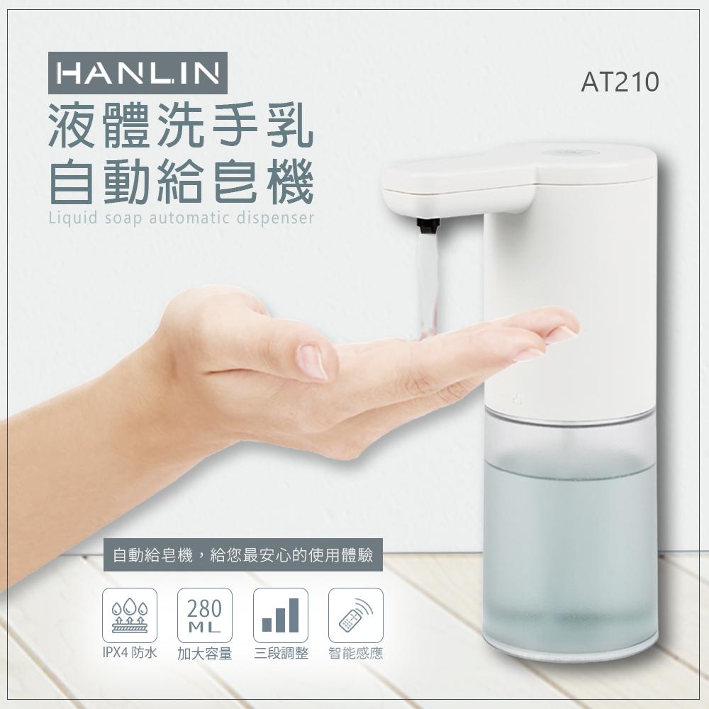 HANLIN-AT210 耐用液體洗手自動給皂機