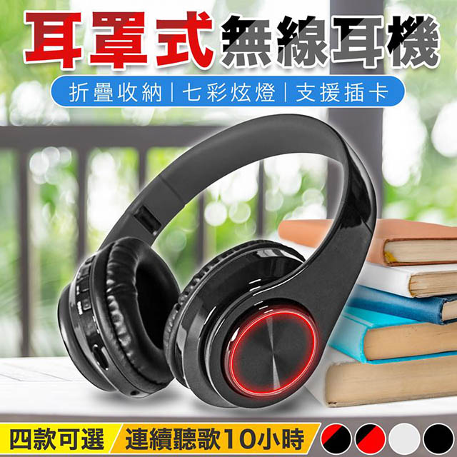 炫彩藍牙立體聲頭戴式耳機麥克風(七彩呼吸燈/折疊式/支援TF記憶卡) -黑紅色