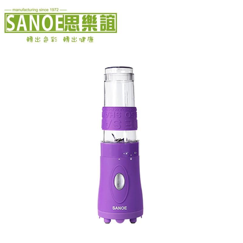 SANOE 思樂誼  B101 隨行杯果汁機  三年保固 紫色