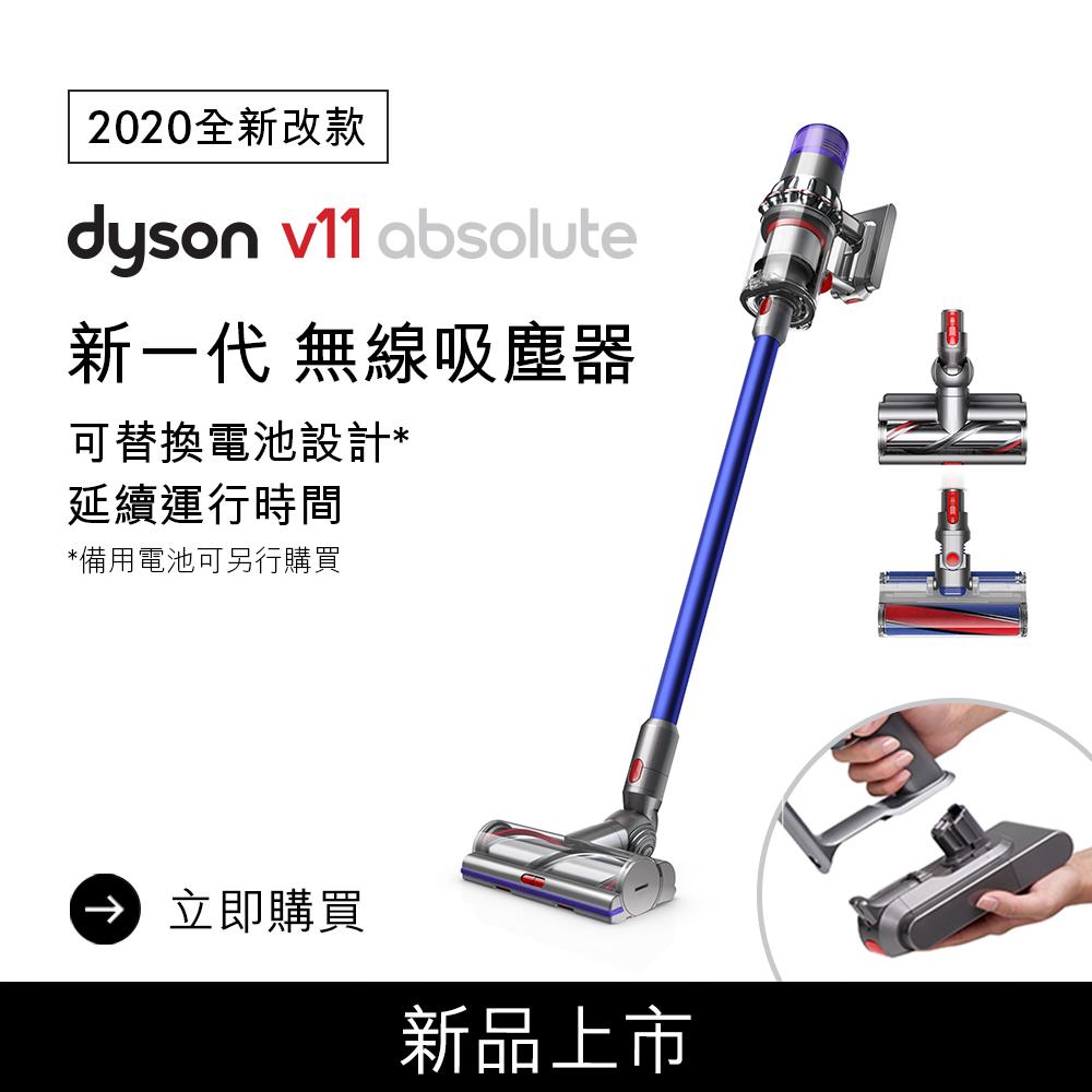 dyson V11 SV15 Absolute 手持無線吸塵器(雙主吸頭)(送發光細縫吸頭)