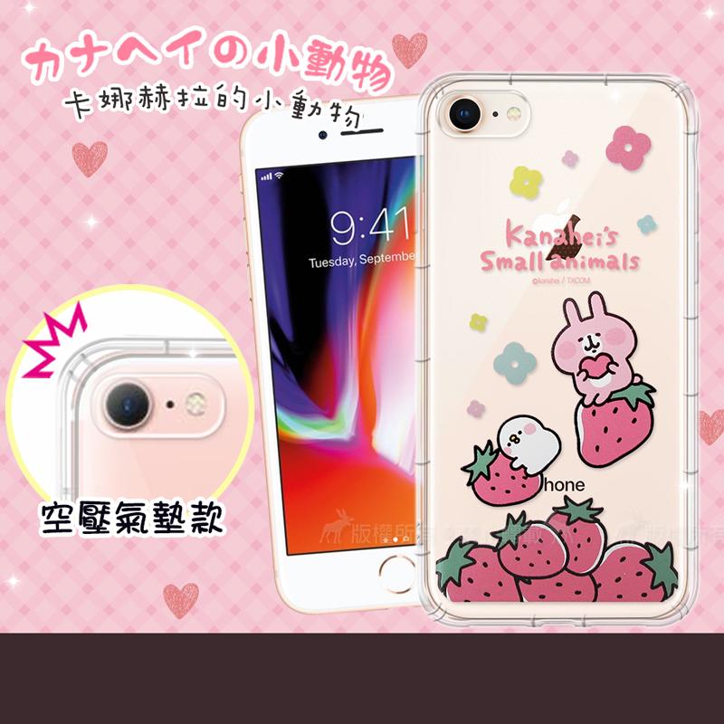 官方授權 卡娜赫拉 iPhone 8/iPhone 7 4.7吋 透明彩繪空壓手機殼(草莓)