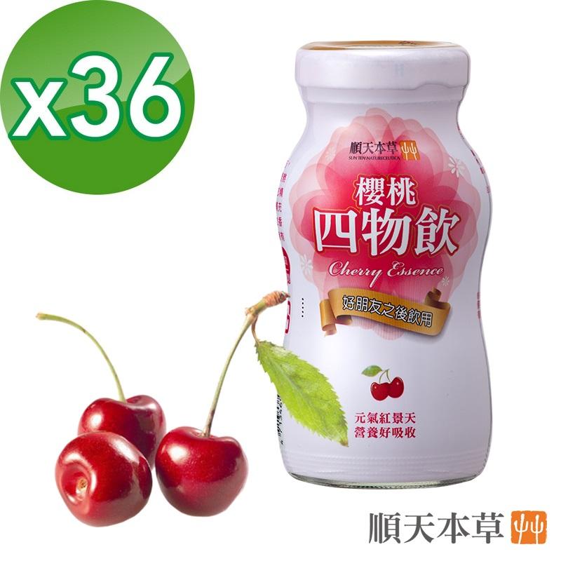 【順天本草】櫻桃四物飲36瓶