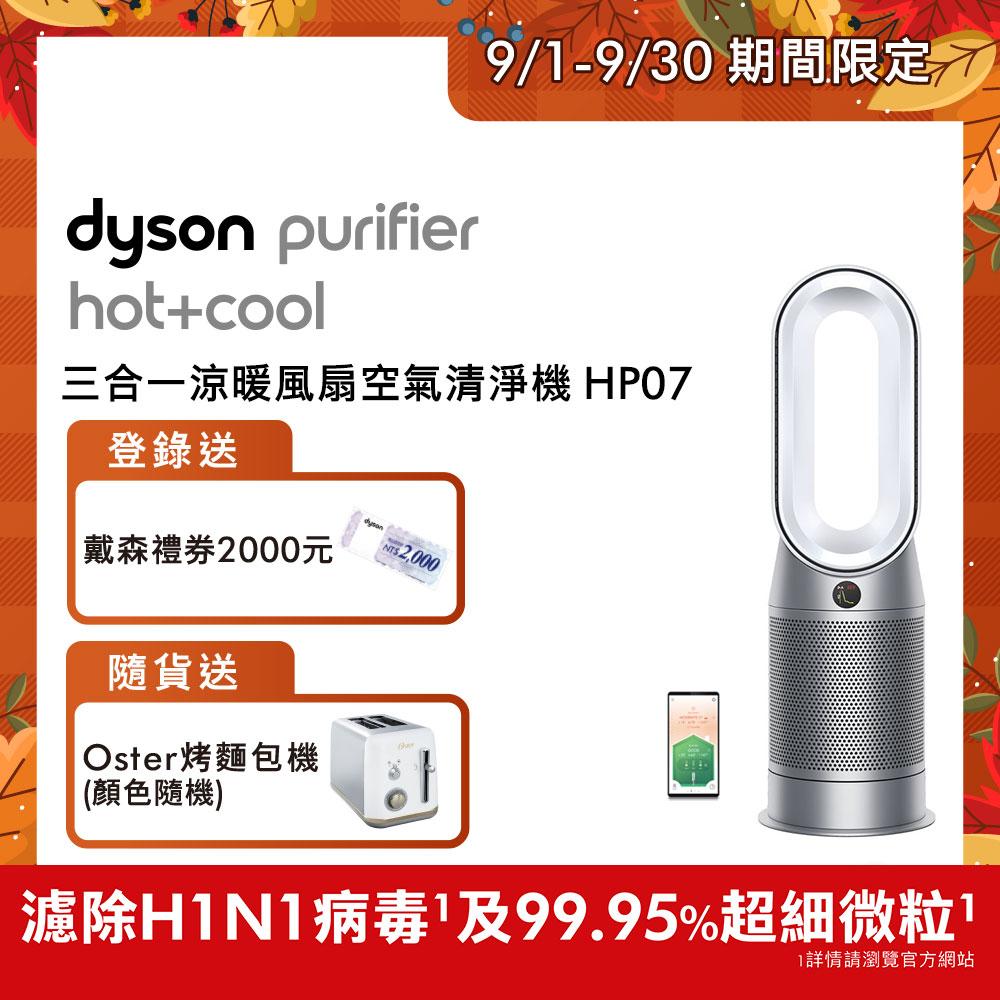 【送Oster烤麵包機+登錄送戴森禮券兩千元】Dyson戴森 Purifier Hot+Cool 三合一涼暖風扇空氣清淨機 HP07 銀白色