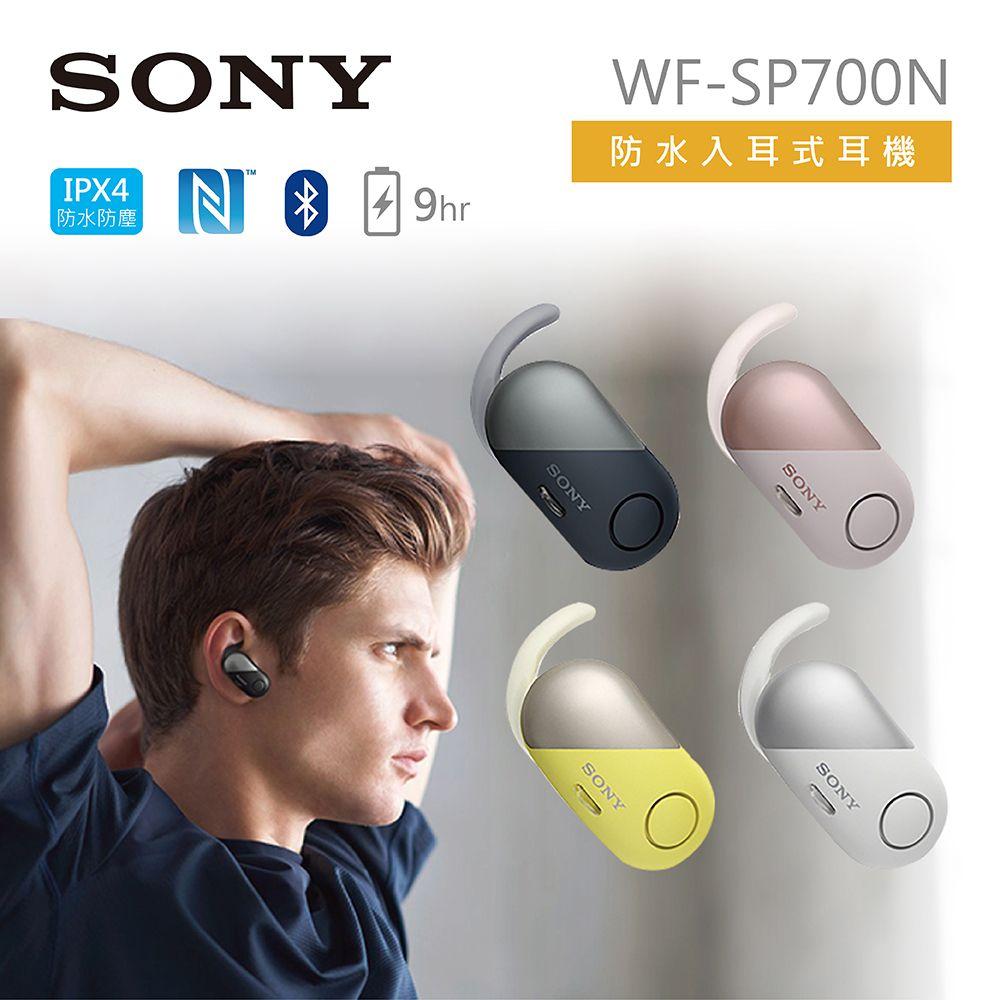 【SONY 索尼】防水運動型 入耳式耳機 WF-SP700N 粉色