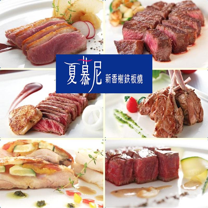 【會員日嚴選】夏慕尼新香榭鐵板燒套餐禮券2張
