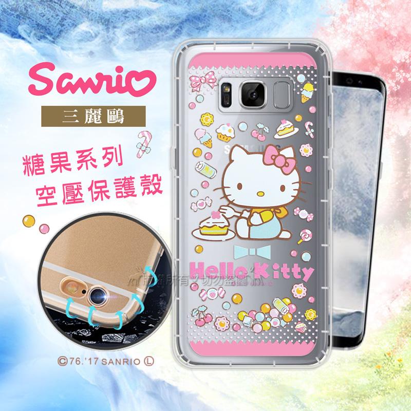 三麗鷗授權正版 Hello Kitty Samsung Galaxy S8 空壓氣墊保護殼(糖果Kitty)