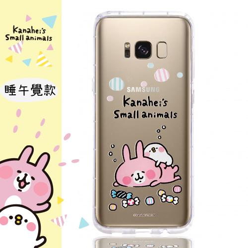 【卡娜赫拉】Samsung Galaxy S8 (5.8吋) 防摔氣墊空壓保護套(睡午覺)