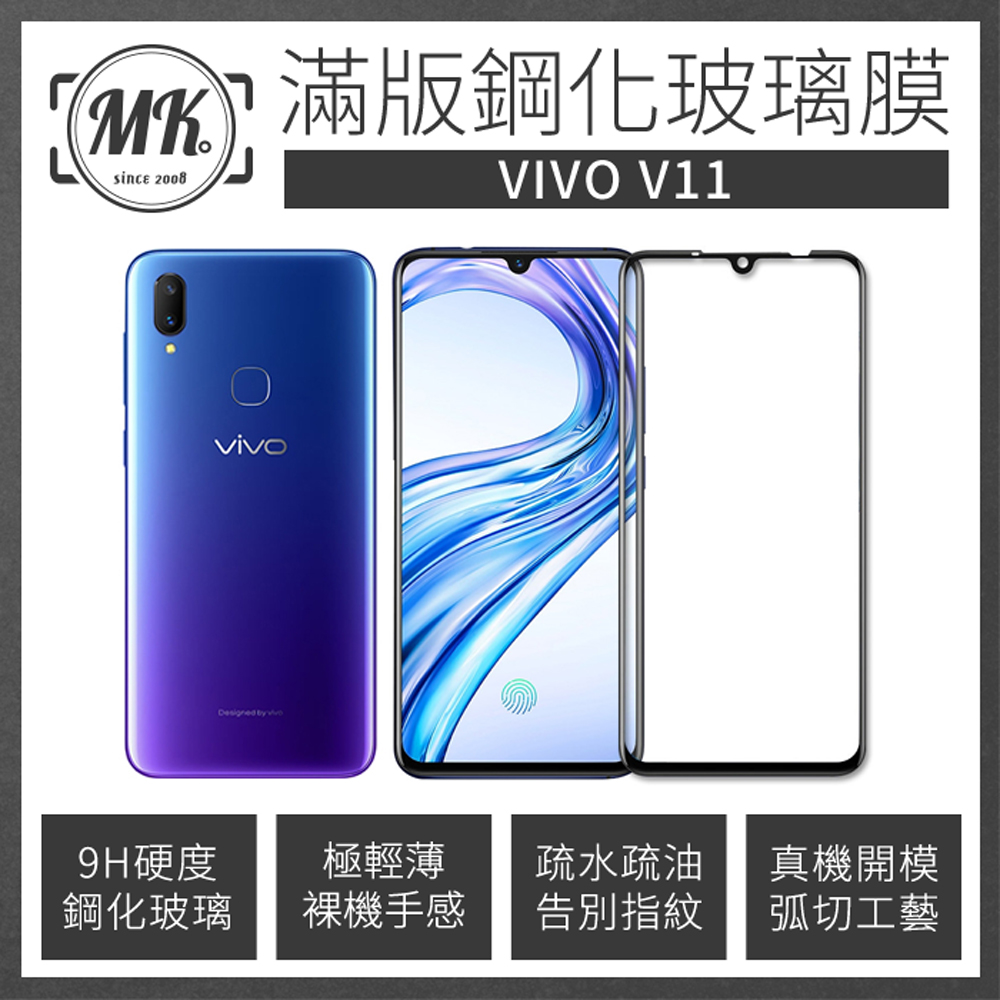 ViVO V11 全滿版鋼化膜 2.5D - 黑色