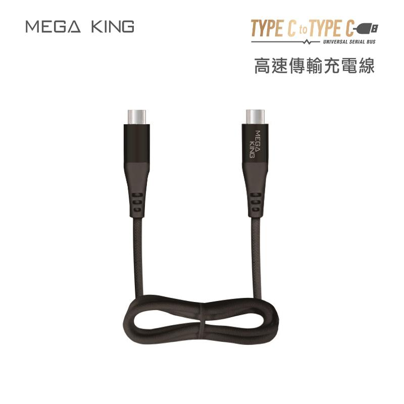 MEGA KING Type C to Type C USB3.1 高速傳輸充電線 黑