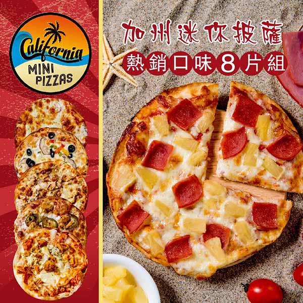 《加州迷你披薩》熱銷口味8片組(6吋)(BBQ+夏威夷+辣雞×2+索諾馬起司+田園派對+賽貢多狂雞×2)
