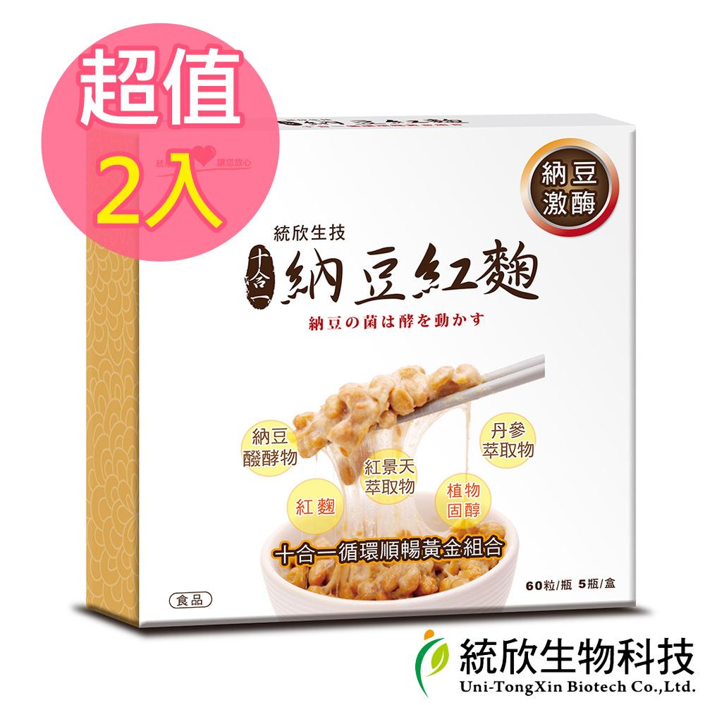 統欣生技 納豆紅麴禮盒(60粒/5瓶/盒)-2入