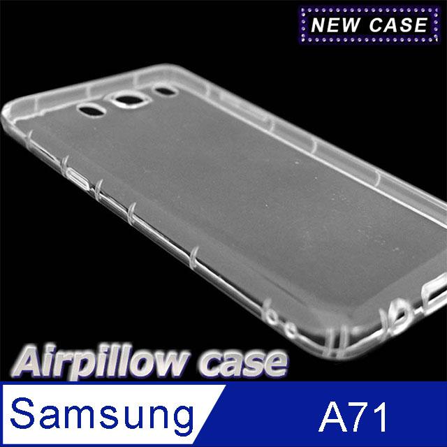 Samsung Galaxy A71 TPU 防摔氣墊空壓殼