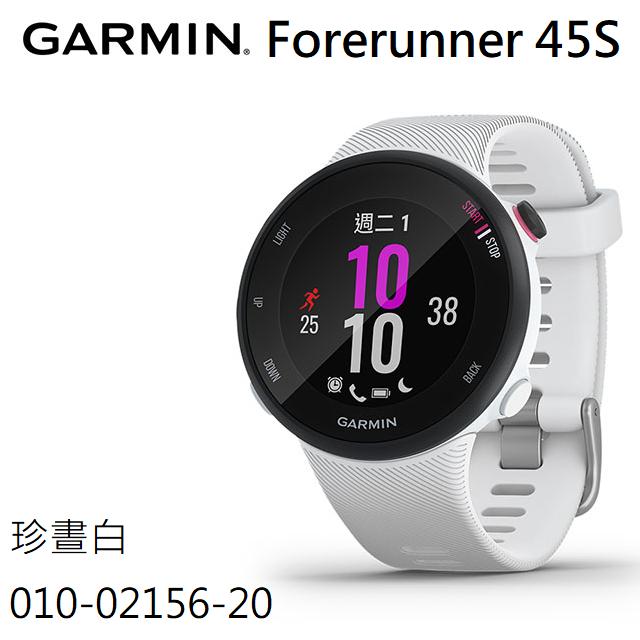 Garmin Forerunner 45S GPS腕式光學心率跑錶 珍晝白 010-02156-20