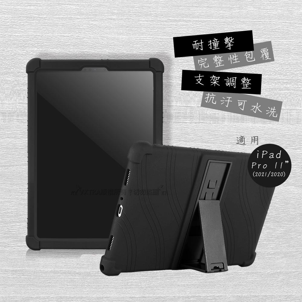 VXTRA iPad Pro 11吋 2021/2020版通用 全包覆矽膠防摔支架軟套 保護套(黑)