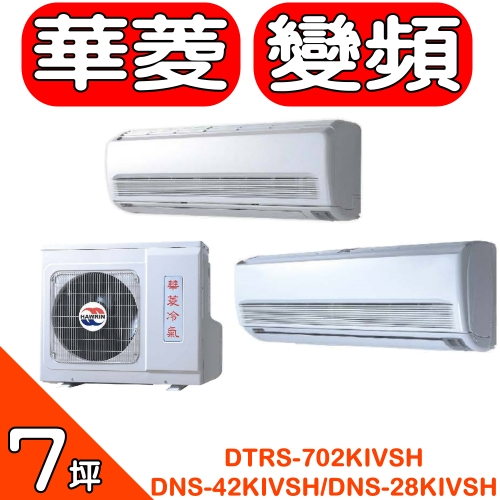 華菱 7+4坪變頻一對二冷暖分離式冷氣 DTRS-702KIVSH/DNS-42KIVSH/DNS-28KIVSH