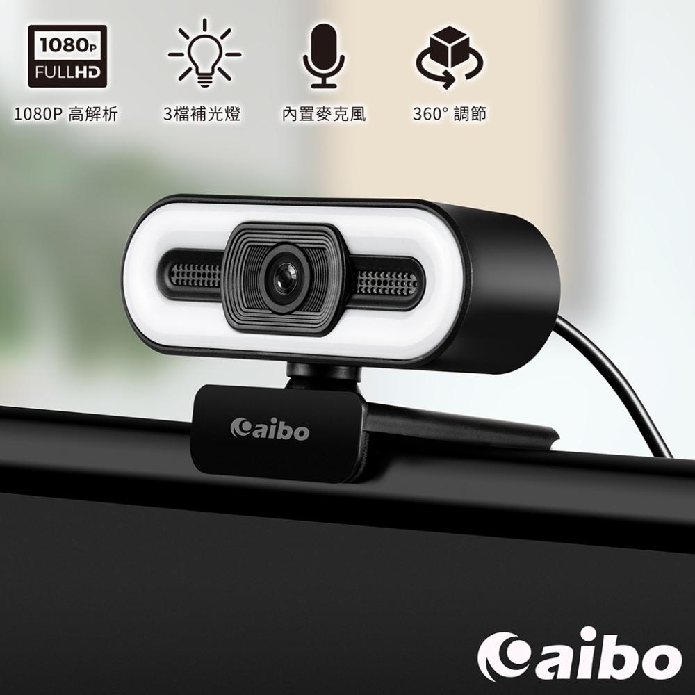 aibo DL1 高清補光燈 USB網路視訊攝影機(三段調光/內建麥克風)
