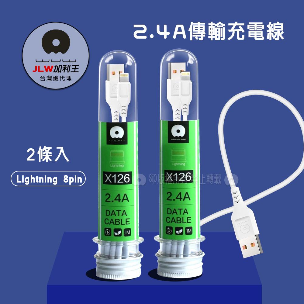 加利王WUW iPhone Lightning 8pin 2.4A試管傳輸充電線(X126)1M-2入組