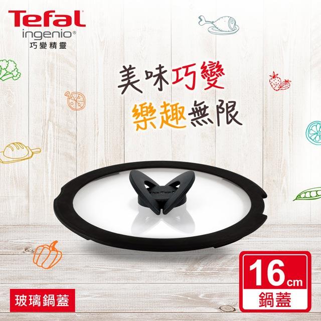 【Tefal法國特福】巧變精靈系列16CM玻璃蝴蝶鍋蓋