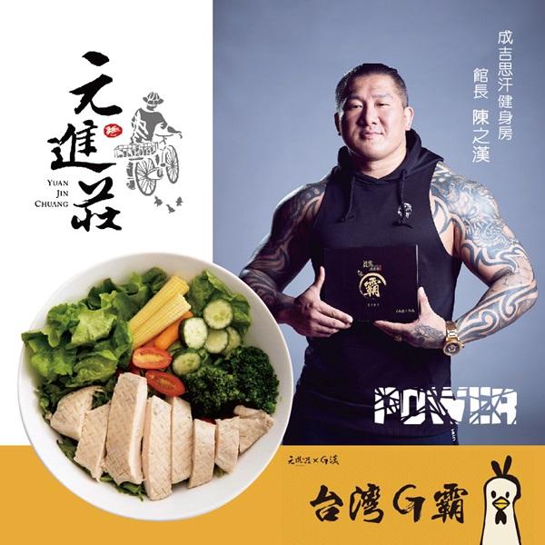 預購《元進莊》台灣G霸-樂活三胸帝-川椒/香蒜洋蔥/柚香檸檬(3口味各一包,共3包)