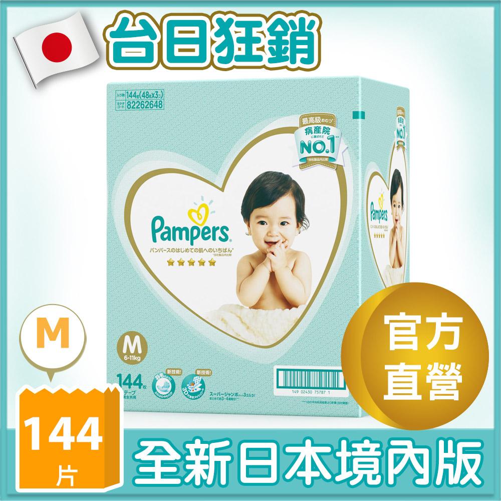【幫寶適Pampers】一級幫紙尿褲/尿布(M)144片_日本原裝 /箱