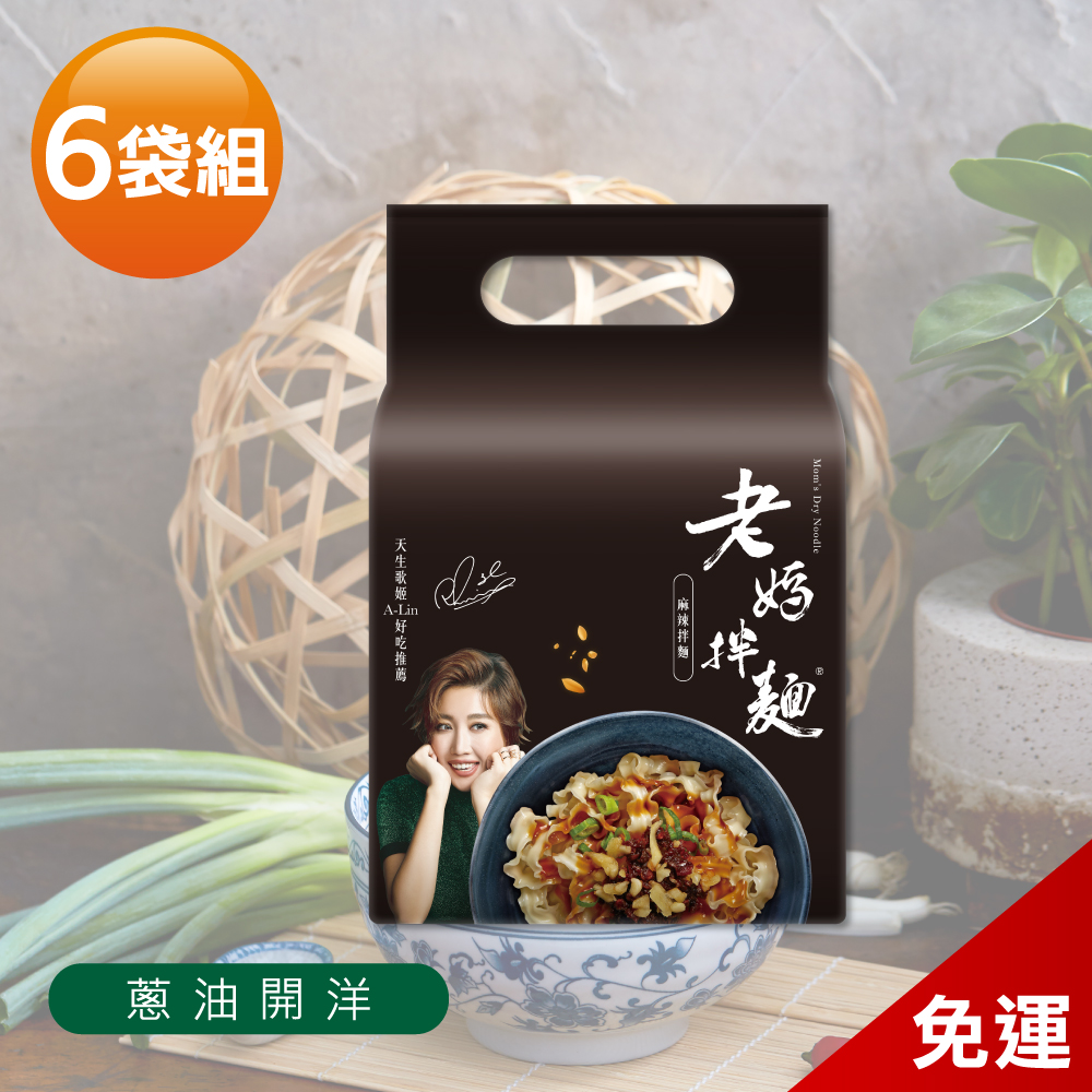 【老媽拌麵】蔥油開洋 6袋免運組 (4包/袋) A-Lin好吃推薦