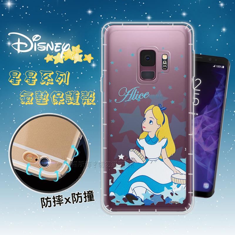 迪士尼授權正版 Samsung Galaxy S9 星星系列 空壓安全保護套(愛麗絲)