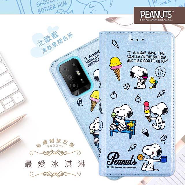 【SNOOPY/史努比】OPPO Reno5 Z 5G 彩繪可站立皮套(最愛冰淇淋)
