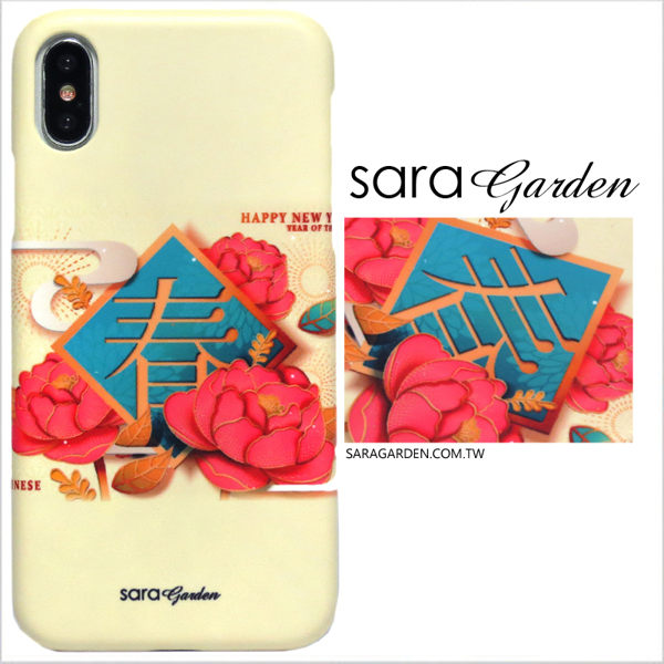 【Sara Garden】客製化 手機殼 蘋果 iphone5 iphone5s iphoneSE i5 i5s 手工 保護殼 硬殼 新年春滿花開