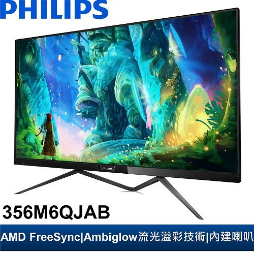 PHILIPS 35型IPS廣視角螢幕(356M6QJAB)