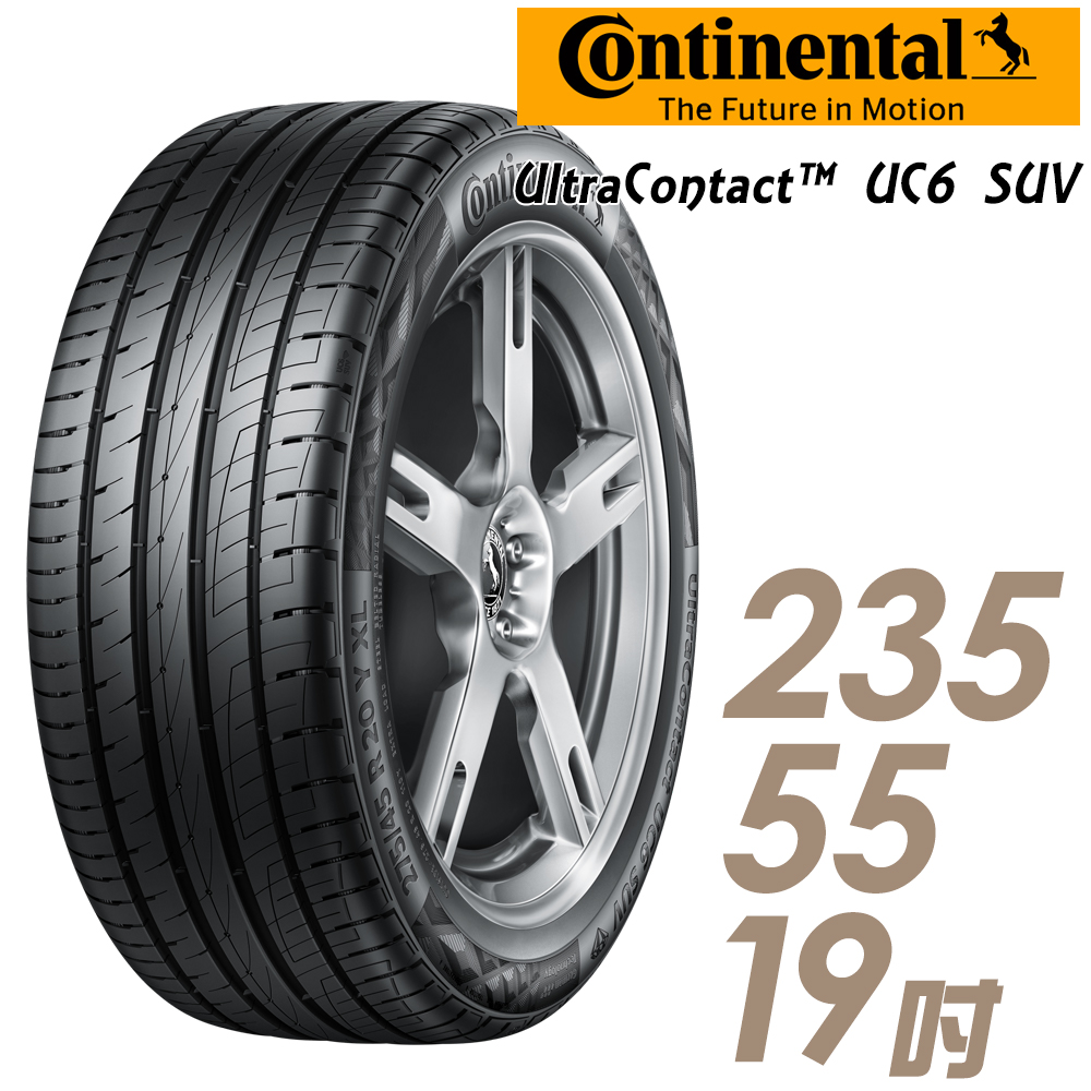 【Continental 馬牌】UC6SUV-2355519吋 105V【車麗屋】