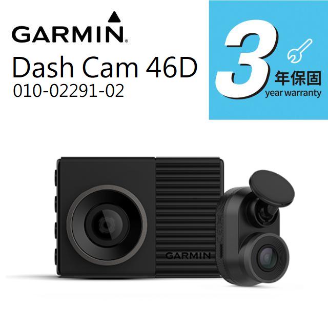 Garmin Dash Cam 46D 廣角雙鏡頭行車記錄器組 010-02291-02