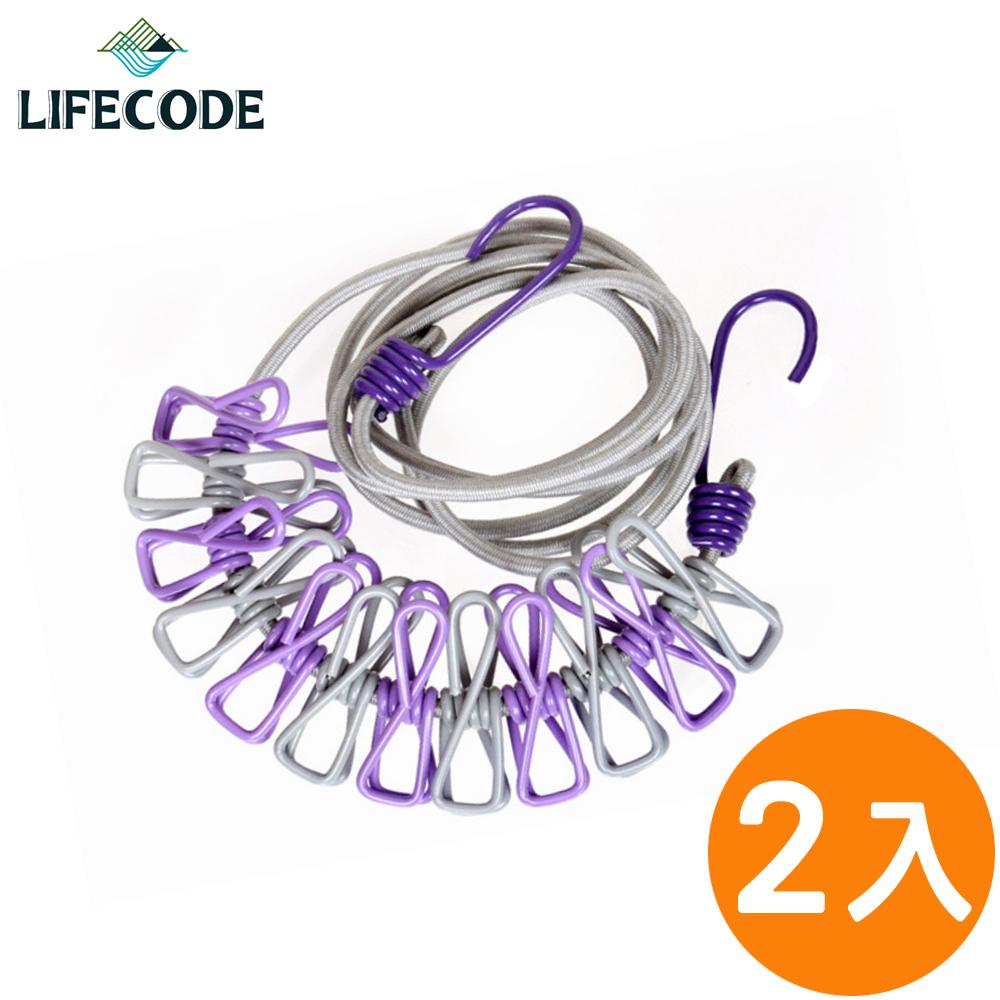 【LIFECODE】彈性晾衣繩/露營旅遊曬衣幫手-附12個夾子(2入)