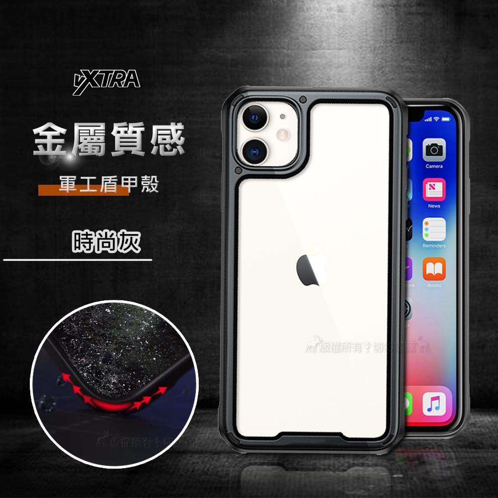 VXTRA 金屬質感 iPhone 11 6.1吋 軍工盾甲殼 防摔手機保護殼(時尚灰)