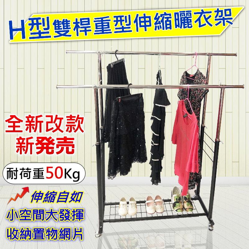 【尊爵家Monarch】H型雙桿重型鐵製曬衣架附置物網片 伸縮衣架 吊衣架