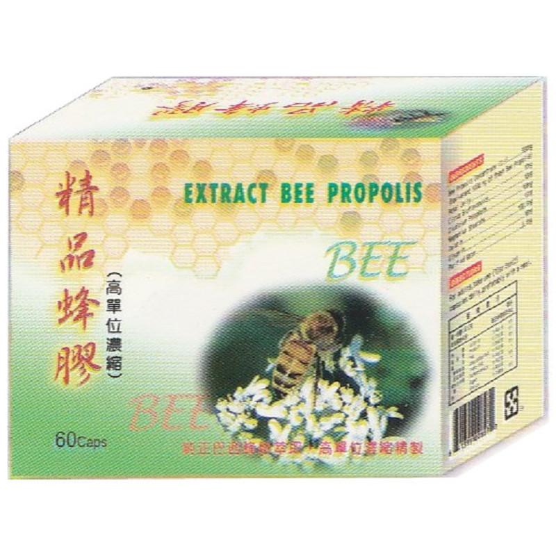 【營養補力】巴西精品蜂膠膠囊 60粒/盒裝 Bee Propolis 美國進口