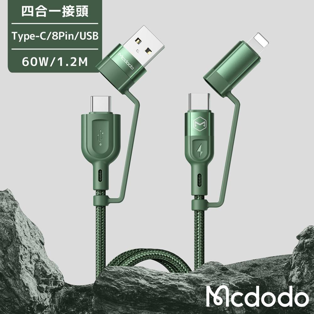 Mcdodo 超強四合一 PD快充 USB傳輸充電線(綠色)-1.2M