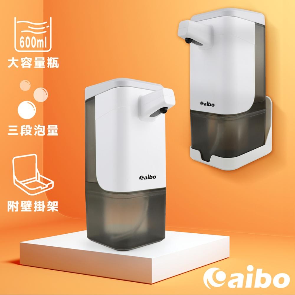 [2入組]aibo 電池式自動感應給皂 大容量泡沫洗手機(600ml/附壁掛架)