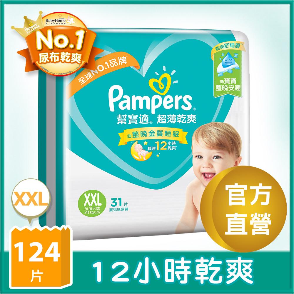 【幫寶適Pampers】超薄乾爽 嬰兒紙尿褲 (XXL) 31片 x4包 /箱