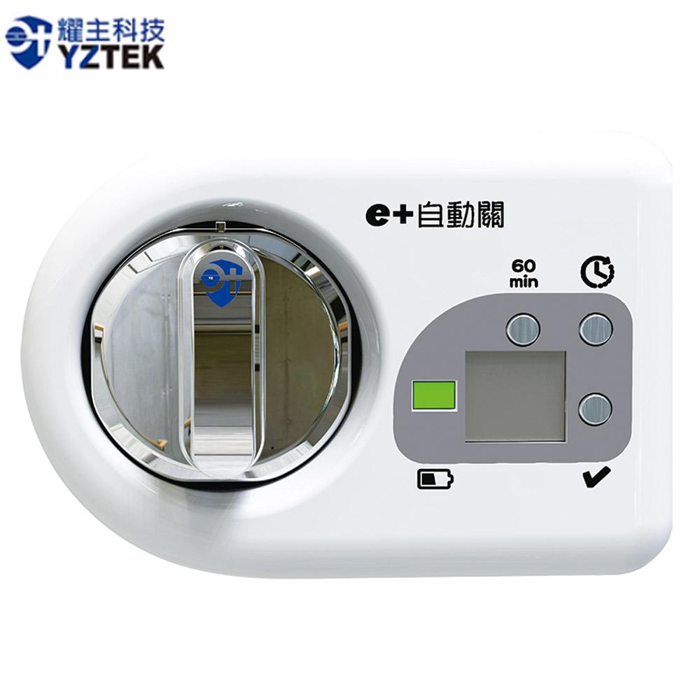 (時尚白-橫式)e+自動關-瓦斯爐安全控制系統 瓦斯自動關 老人的好幫手 安裝簡單 自動關火 安心提醒